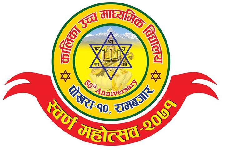 Kalika Public College
